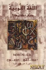 كتاب اللغة النوبية كيف تكتبها.pdf
